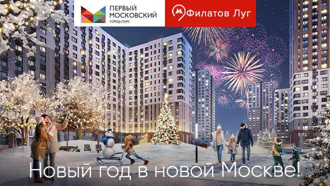 Город-парк «Первый Московский» Квартиры у леса в городе-парке